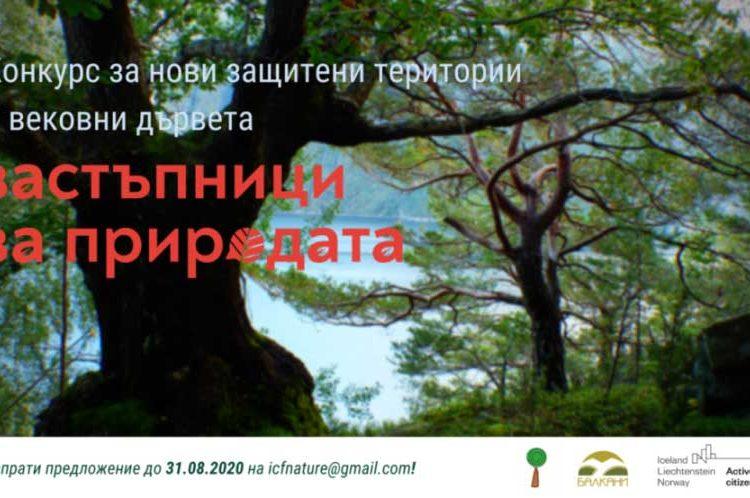 "Read more about the article Конкурс за нови защитени територии ""Застъпници за природата"""