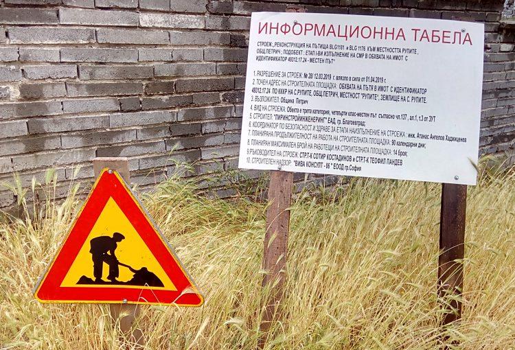 Read more about the article Решение РИОСВ Благоевград за екологична оценка на проект за Хераклея Синтика