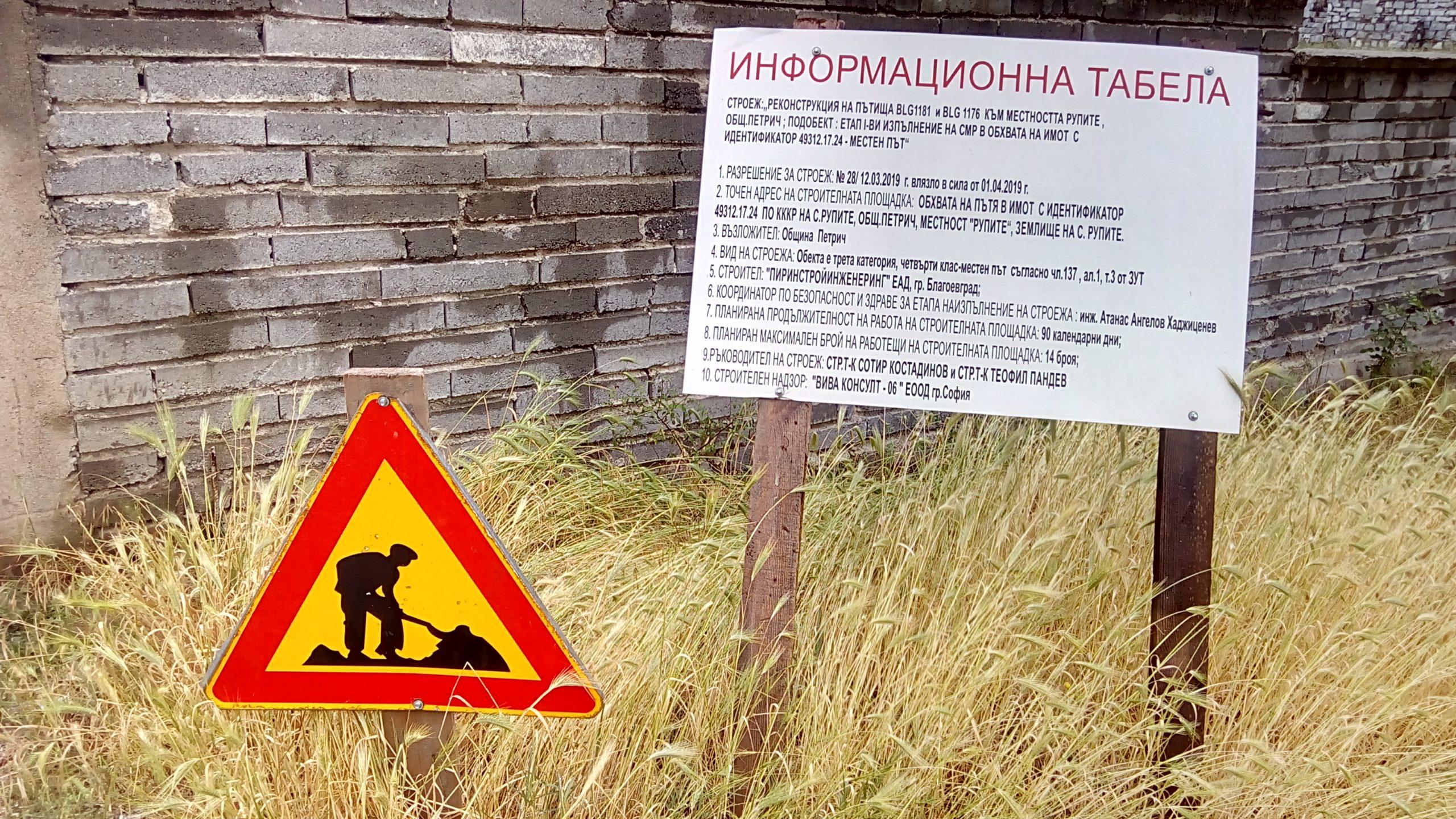 Решение РИОСВ Благоевград за екологична оценка на проект за Хераклея Синтика