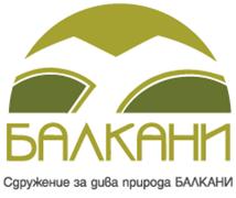 Лого Балкани