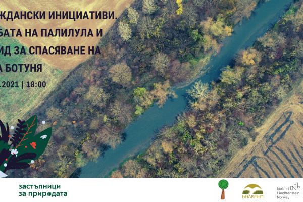 """Обучение """"Граждански инициативи. Борбата на Палилула и Охрид за спасяване на река Ботуня."""""""