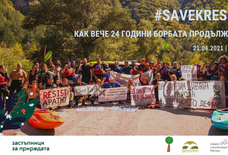 Read more about the article Обучение #SaveKresna – как вече 24 години борбата продължава!