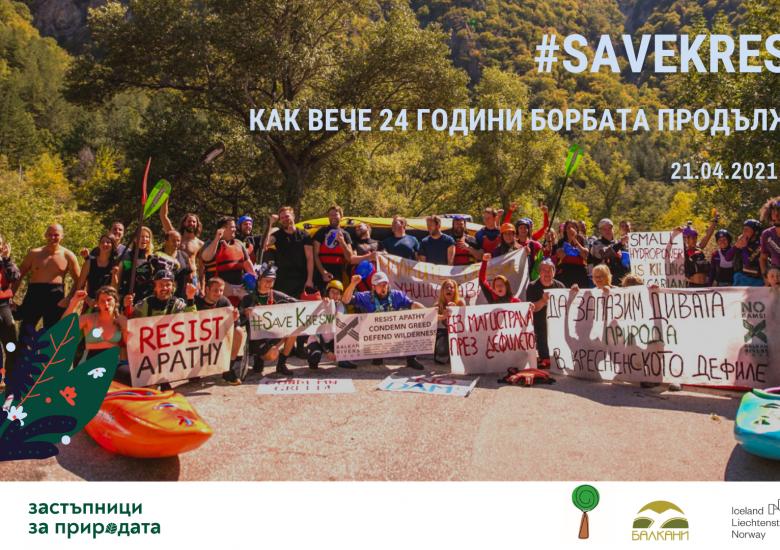 Обучение #SaveKresna – как вече 24 години борбата продължава!