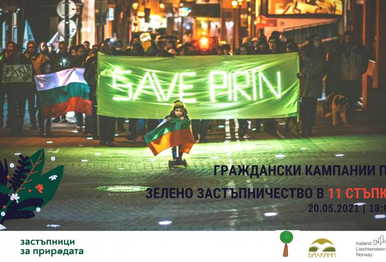"""Read more about the article Обучение """"Граждански кампании по зелено застъпничество в 11 стъпки"""""""