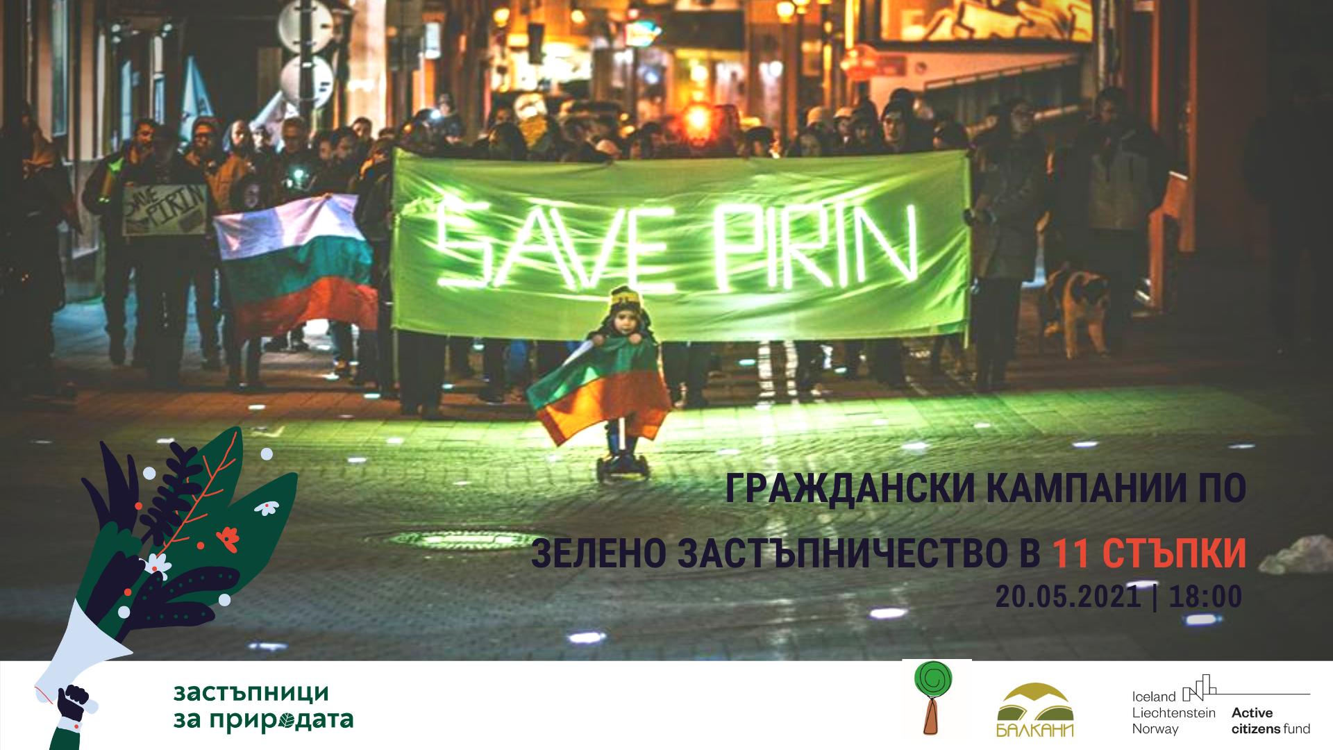 """Обучение """"Граждански кампании по зелено застъпничество в 11 стъпки"""""""