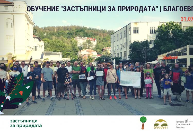 """Read more about the article Обучения """"Застъпници за природата"""" ще се проведат в Благоевград и Кюстендил"""