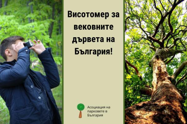 Дарителска кампания за висотомер за вековните дървета на България