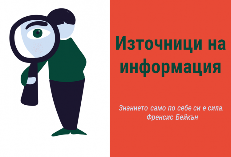 """илюстрация, човече с лупа, текст """"Източници на информация"""""""