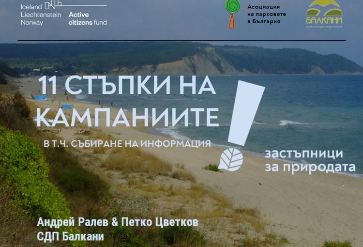 """море, текст """"11 стъпки на кампаниите"""""""