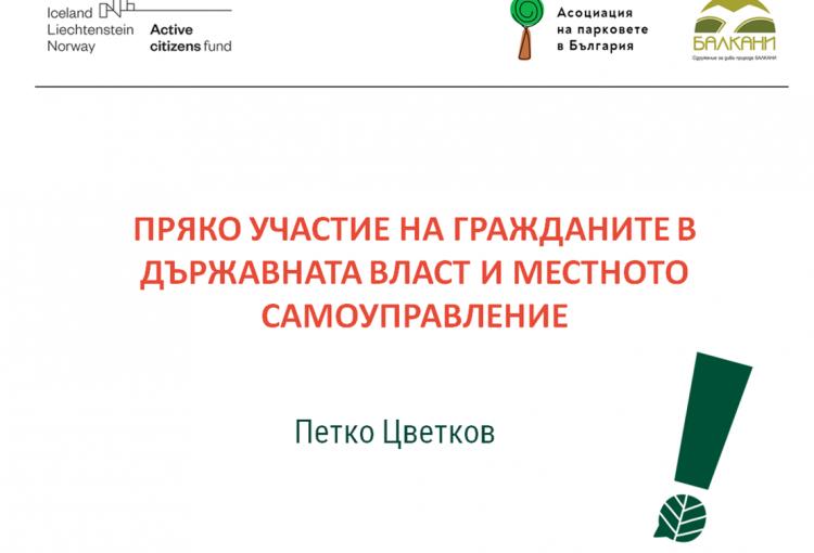 текст Пряко участие на гражданите в държавната власт и меснтото самоуправление